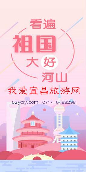 宜昌到奉节巫山重庆长江三峡旅游线路